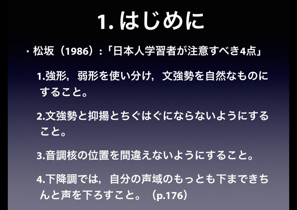 1. ͡Ίʹ • দࡔʢ1986ʣ:ʮຊਓֶशऀ͕ҙ͖͢4ʯ 1.ڧܗɼऑܗΛ͍...