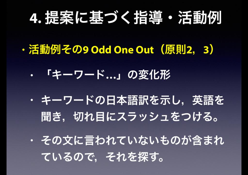 4. ఏҊʹجͮ͘ࢦಋɾ׆ಈྫ • ׆ಈྫͦͷ9 Odd One Outʢݪଇ2ɼ3ʣ • ʮ...
