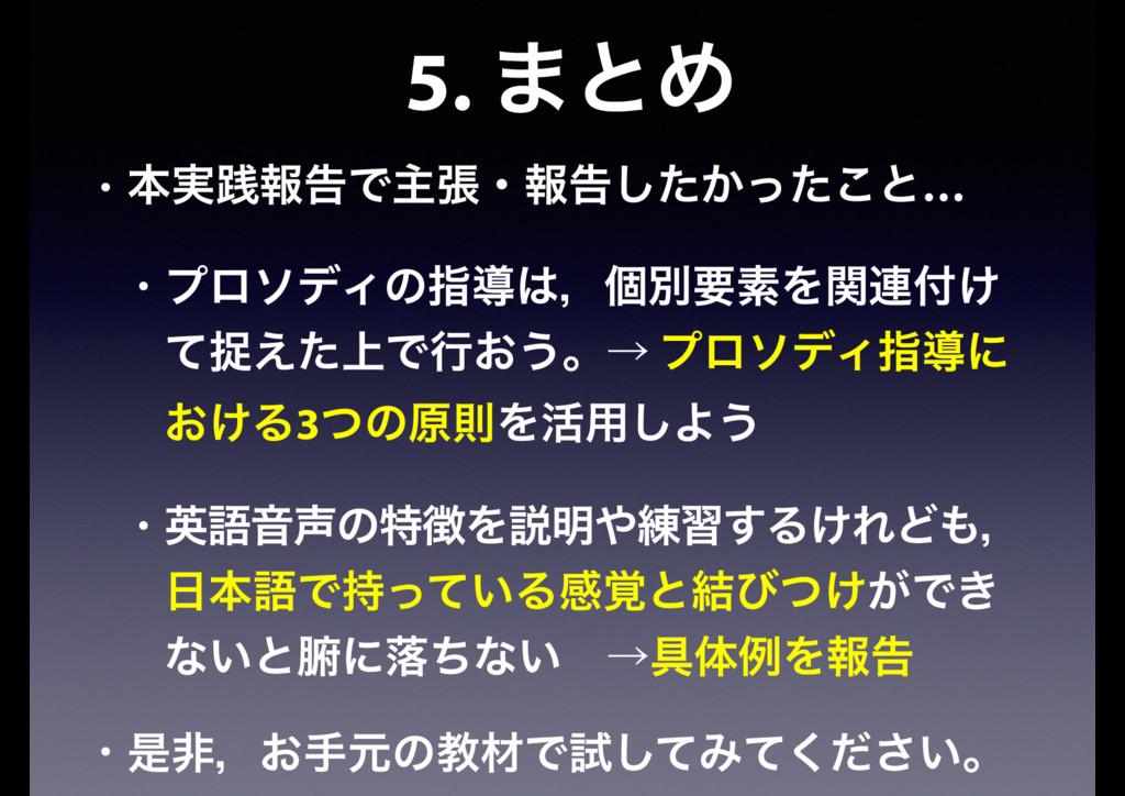 5. ·ͱΊ • ຊ࣮ફใࠂͰओுɾใࠂ͔ͨͬͨ͜͠ͱ… • ϓϩισΟͷࢦಋɼݸผཁૉΛؔ...