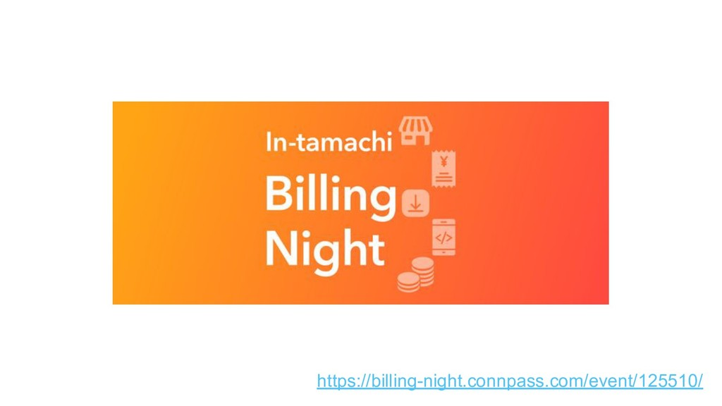 https://billing-night.connpass.com/event/125510/
