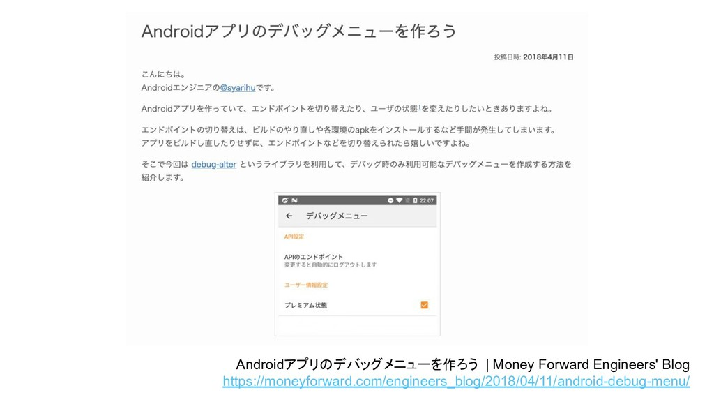 Androidアプリのデバッグメニューを作ろう | Money Forward Enginee...