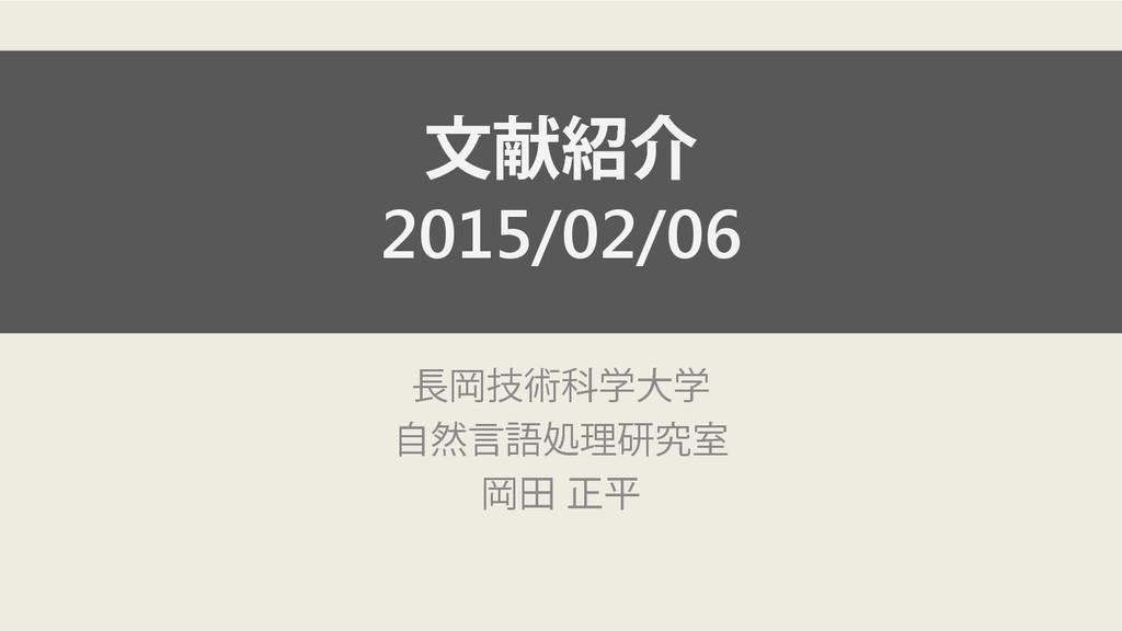 文献紹介 2015/02/06 長岡技術科学大学 自然言語処理研究室 岡田 正平