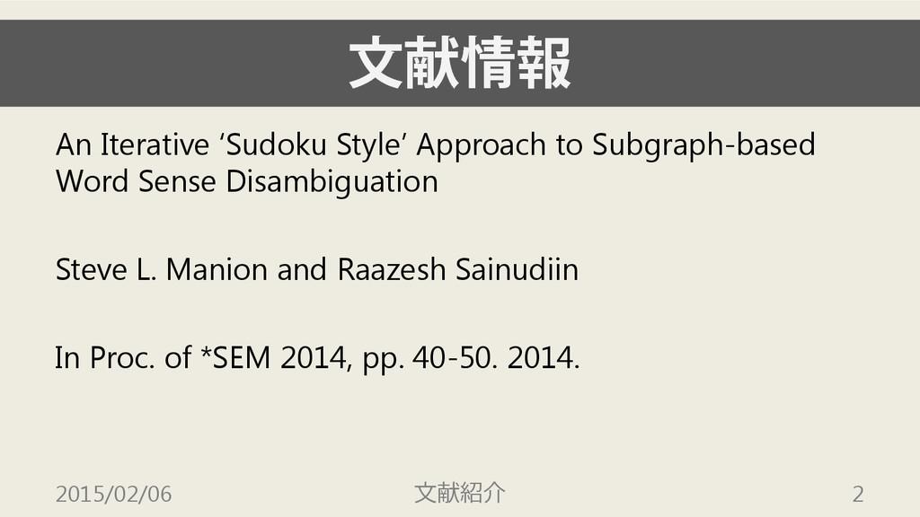 文献情報 An Iterative 'Sudoku Style' Approach to Su...
