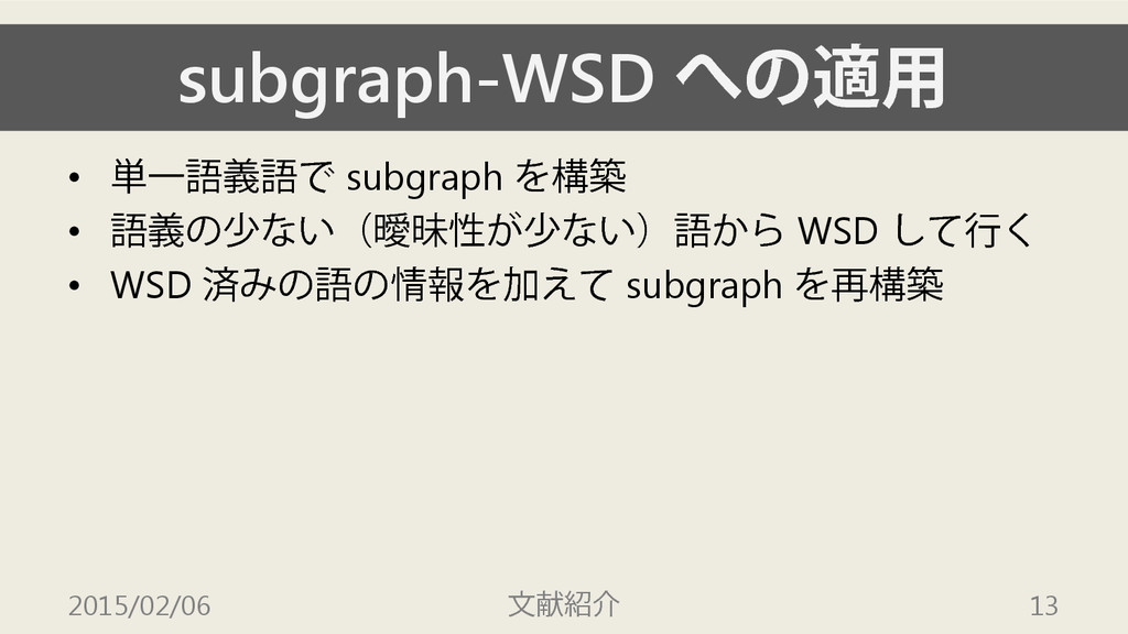 subgraph-WSD への適用 • 単一語義語で subgraph を構築 • 語義の少な...