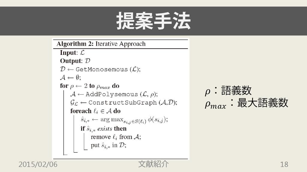提案手法 2015/02/06 文献紹介 18 :語義数  :最大語義数