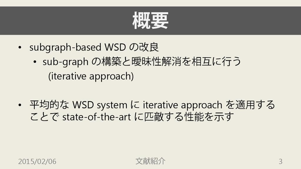 概要 • subgraph-based WSD の改良 • sub-graph の構築と曖昧性...