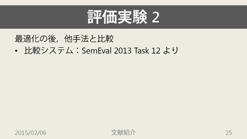 評価実験 2 最適化の後,他手法と比較 • 比較システム:SemEval 2013 Task ...