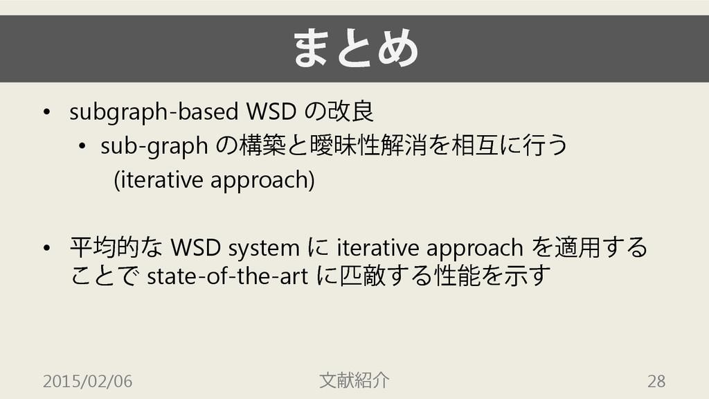 まとめ • subgraph-based WSD の改良 • sub-graph の構築と曖昧...