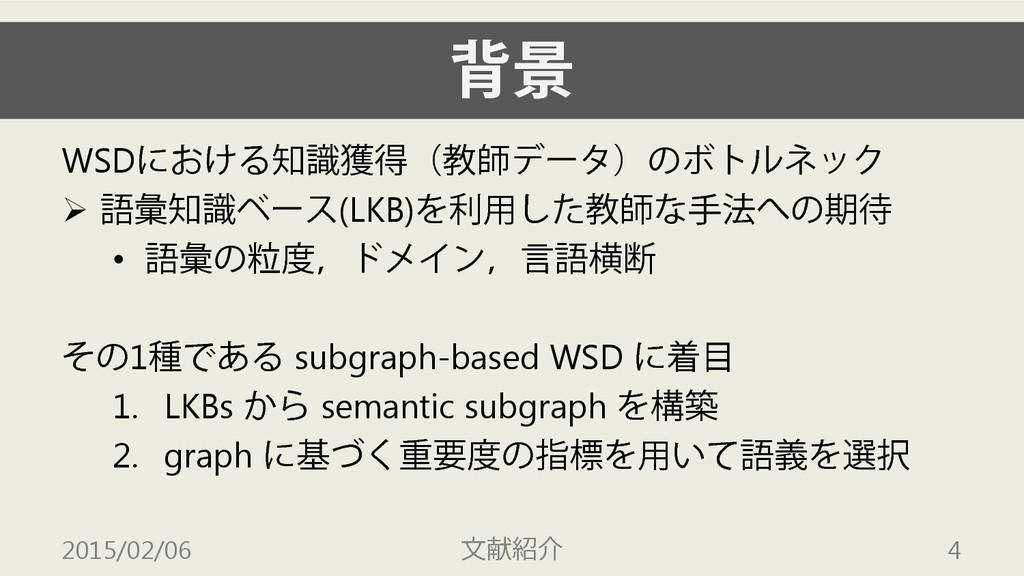 背景 WSDにおける知識獲得(教師データ)のボトルネック  語彙知識ベース(LKB)を利用し...