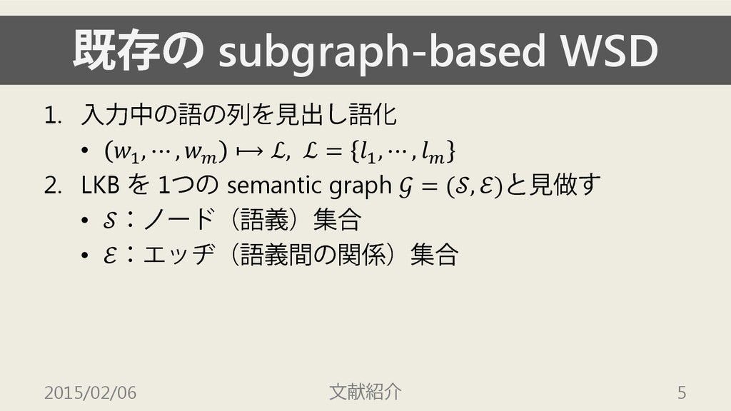 既存の subgraph-based WSD 1. 入力中の語の列を見出し語化 • 1 , ⋯...