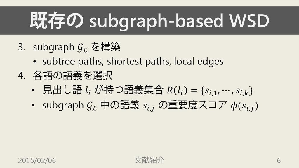 既存の subgraph-based WSD 3. subgraph ℒ を構築 • subt...