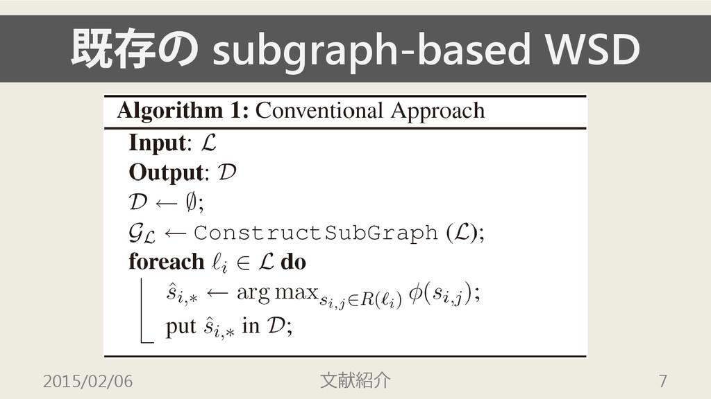 既存の subgraph-based WSD 2015/02/06 文献紹介 7