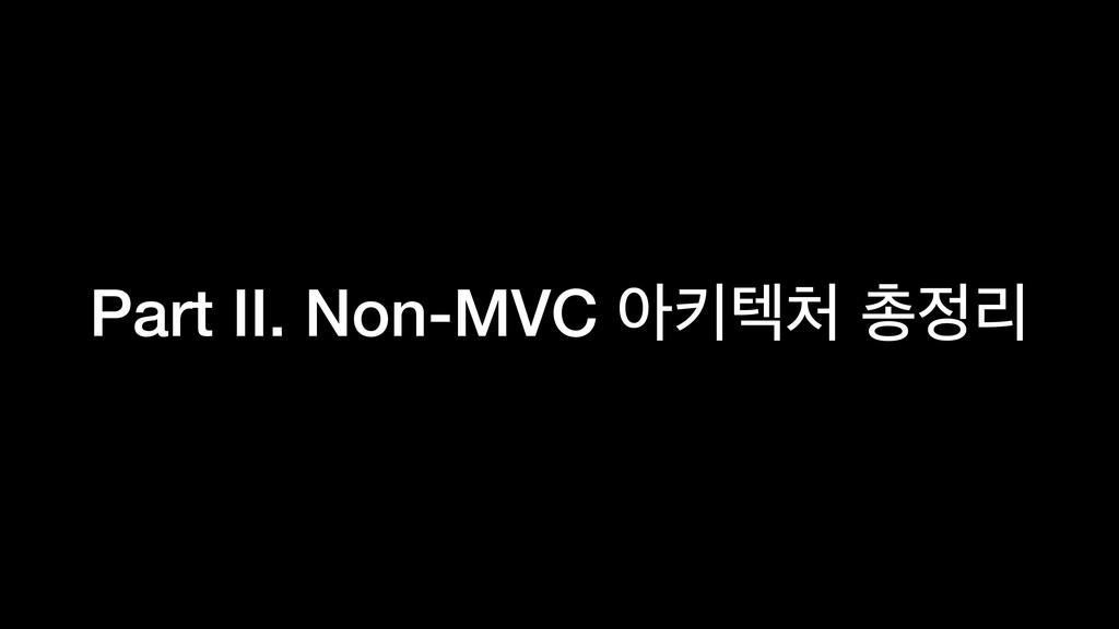 Part II. Non-MVC ইఃఫ ୨ܻ