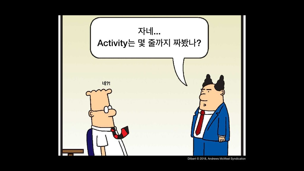 ֎... Activityח ݻ ө ࠌա? Dilbert © 2018, Andr...