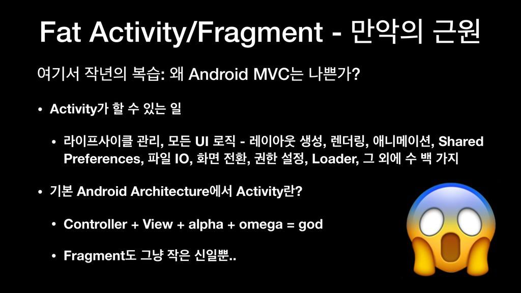 Fat Activity/Fragment - ݅ঈ Ӕਗ ৈӝࢲ ֙ ࠂण: ৵ An...