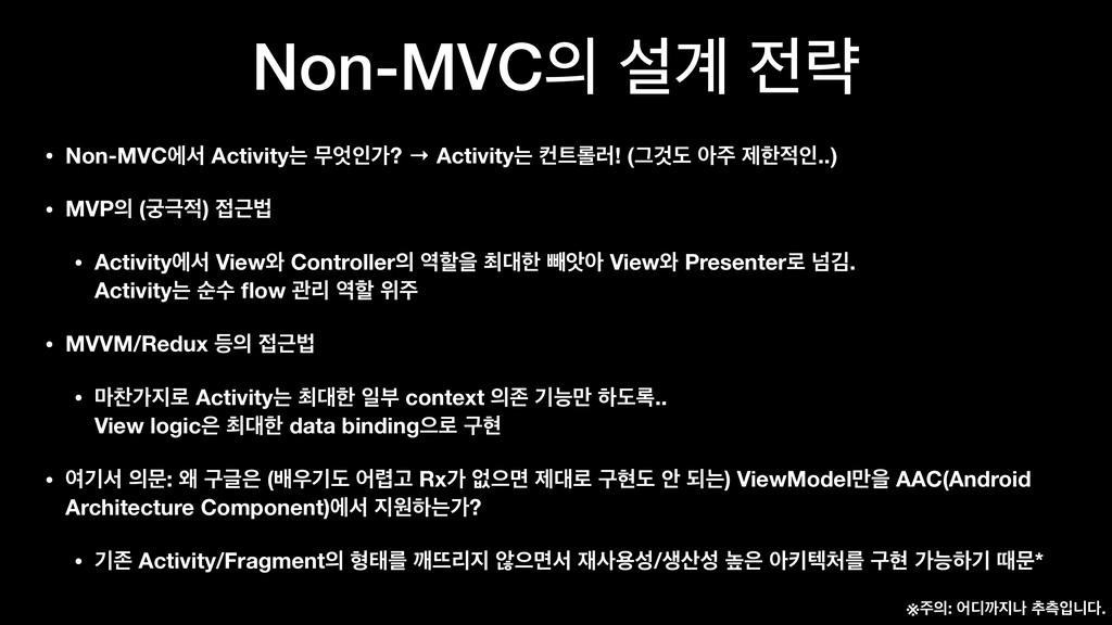 Non-MVC ࢸ҅ ۚ • Non-MVCীࢲ Activityח ޖੋо? → Ac...