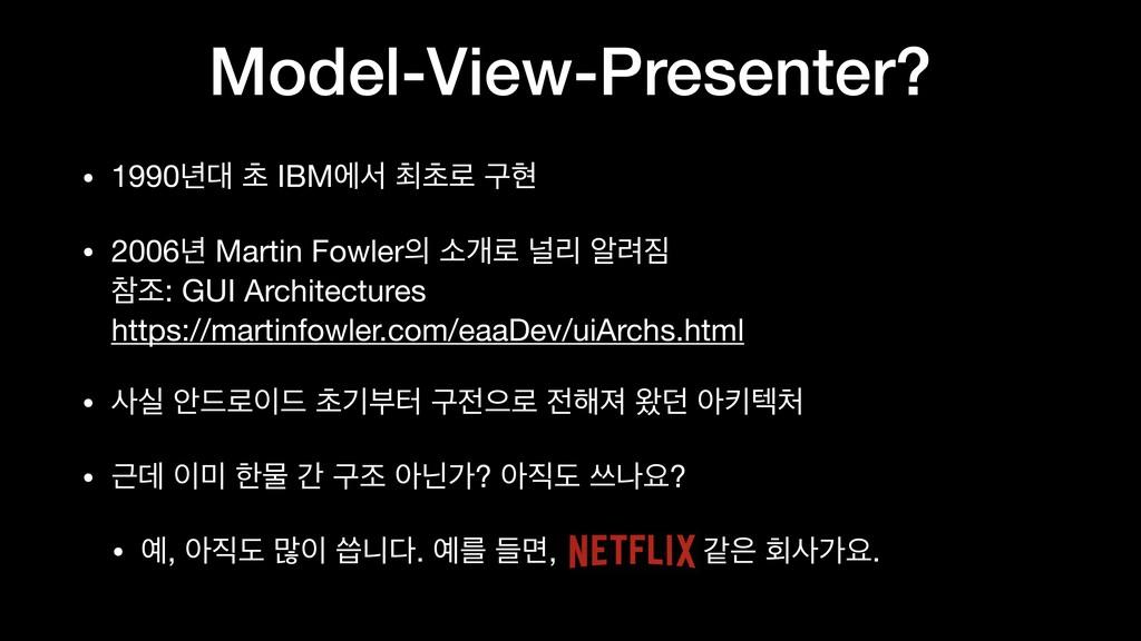 Model-View-Presenter? • 1990֙ ୡ IBMীࢲ ୭ୡ۽ ҳഅ  ...