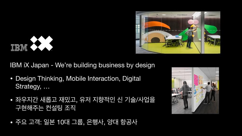 IBM iX Japan - We're building business by desig...