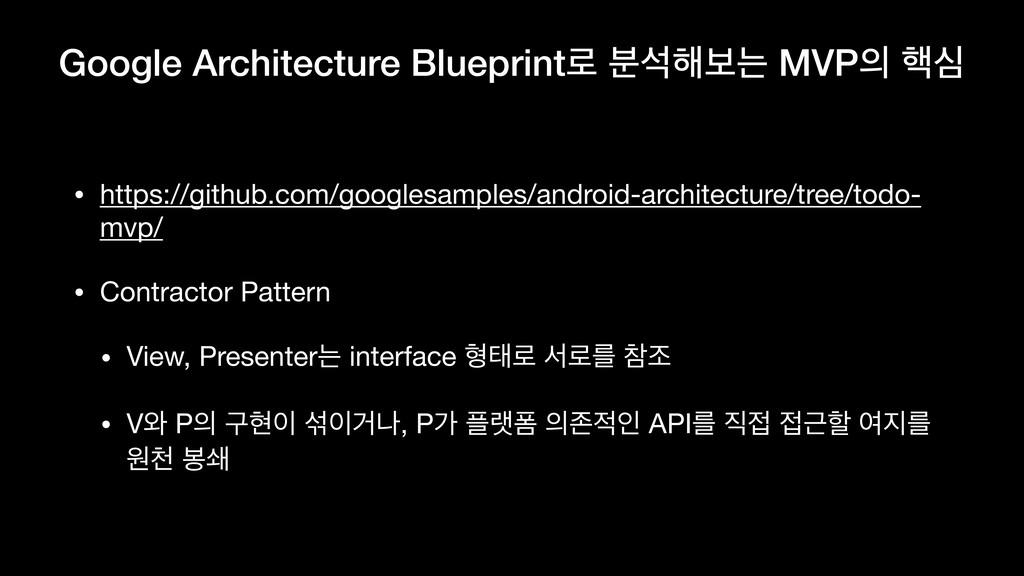 Google Architecture Blueprint۽ ࠙ࢳ೧ࠁח MVP ೨ब • ...