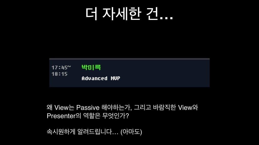 ؊ ೠ Ѥ… ৵ Viewח Passive ೧ঠೞחо, ӒܻҊ ߄ۈೠ View৬ ...