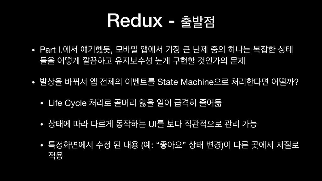 Redux - ߊ • Part I.ীࢲ ফӝ೮٠, ݽ߄ੌ জীࢲ о  դઁ ...