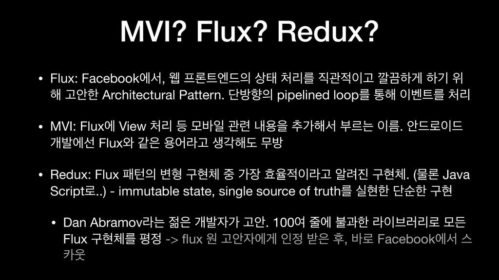 MVI? Flux? Redux? • Flux: Facebookীࢲ, ਢ ۿূ٘ ...