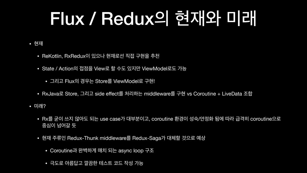 Flux / Redux അ৬ ې • അ  • ReKotlin, RxRedux...