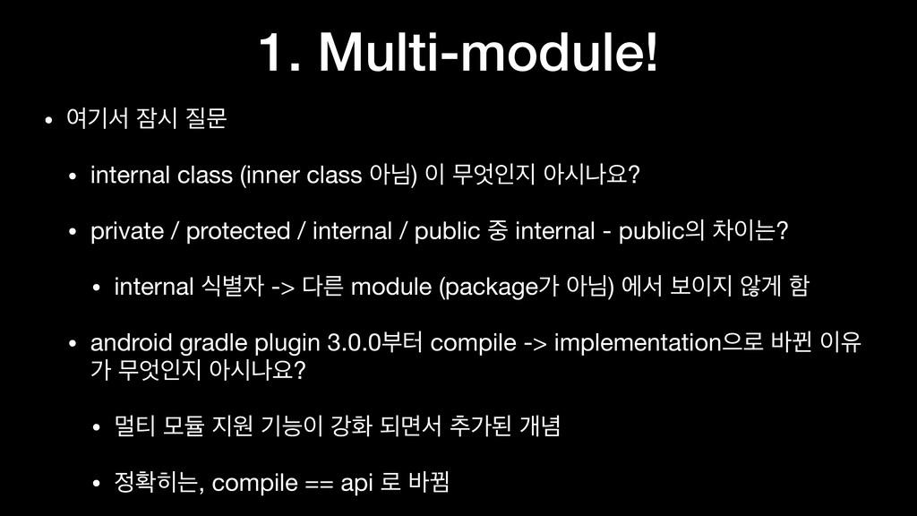 1. Multi-module! • ৈӝࢲ ਫ਼द ޙ  • internal class ...