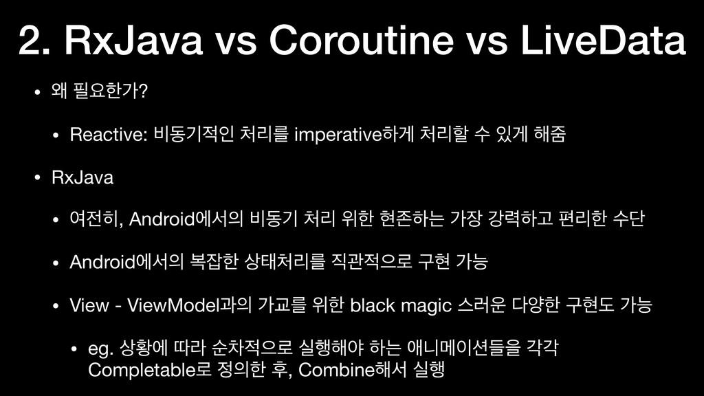 2. RxJava vs Coroutine vs LiveData • ৵ ਃೠо?  •...