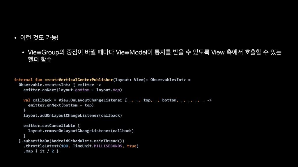 • ۠ Ѫب оמ!  • ViewGroup  ߄Չ ٸ݃ ViewModel...