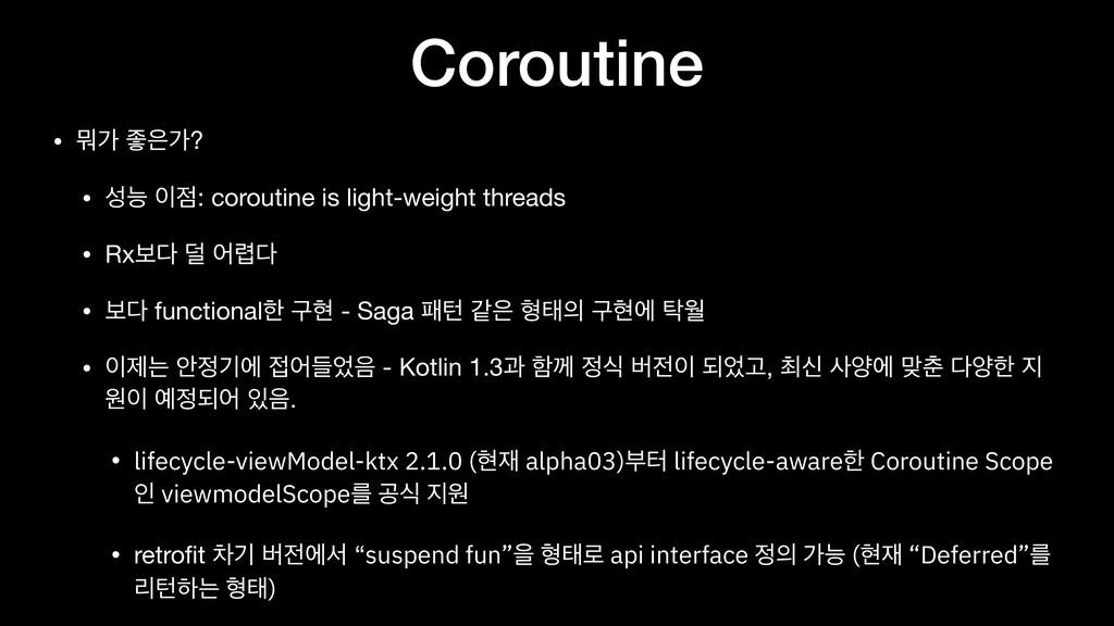 Coroutine • ޤо જо?  • מ : coroutine is ligh...