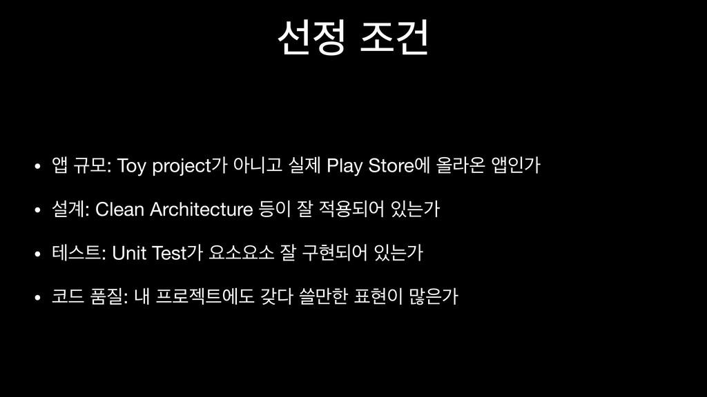 ࢶ ઑѤ • জ ӏݽ: Toy projectо ইפҊ पઁ Play Storeী ৢ...