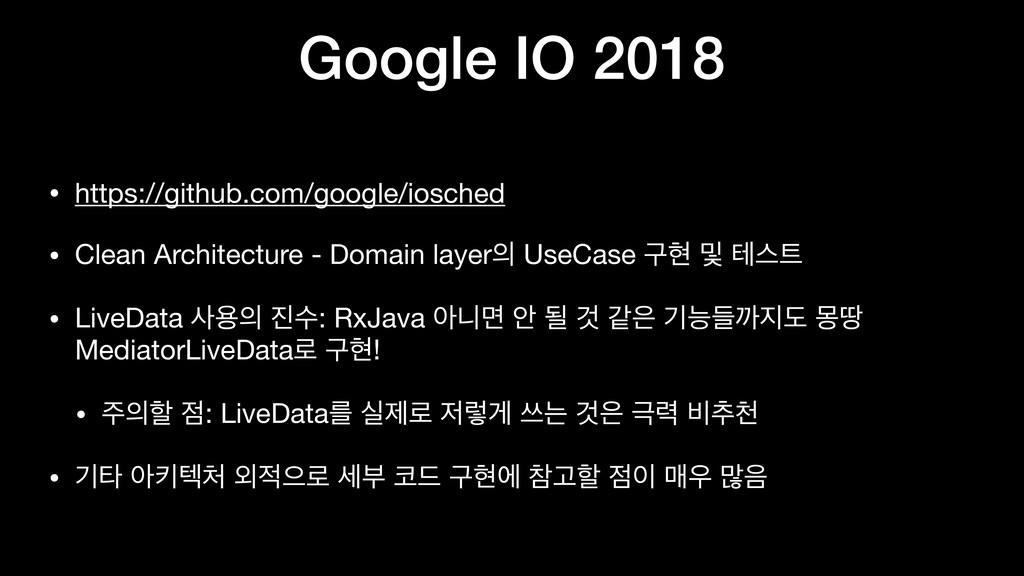 Google IO 2018 • https://github.com/google/iosc...