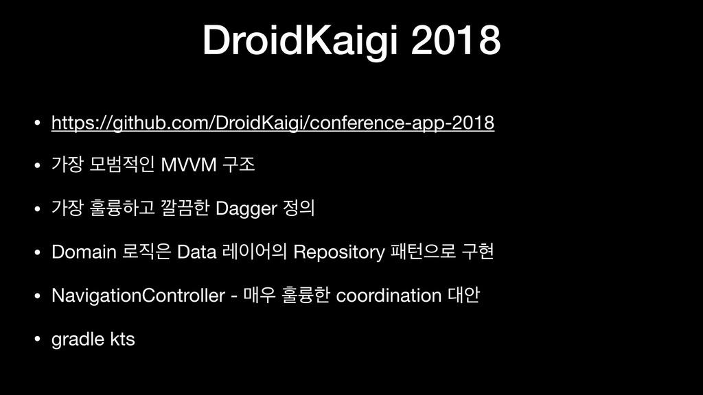 DroidKaigi 2018 • https://github.com/DroidKaigi...