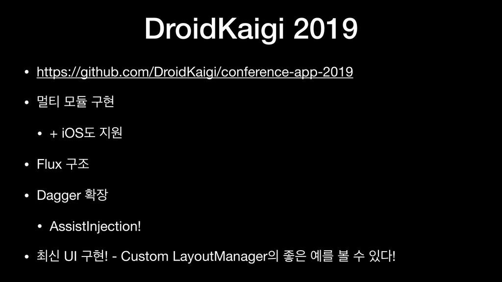DroidKaigi 2019 • https://github.com/DroidKaigi...