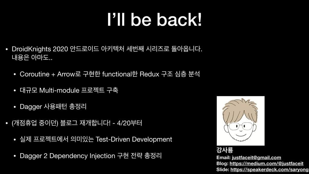 I'll be back! • DroidKnights 2020 উ٘۽٘ ইఃఫ ߣ...