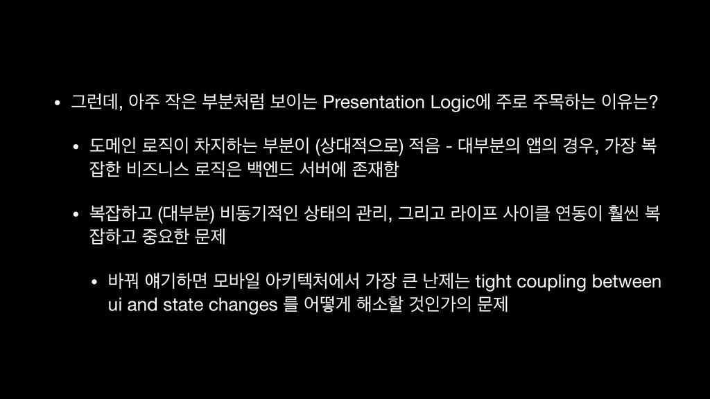 • Ӓؘ۠, ই  ࠗ࠙ۢ ࠁח Presentation Logicী ۽ ݾ...