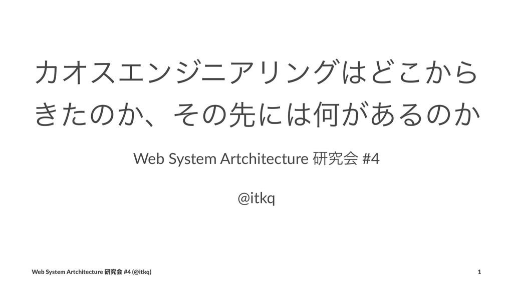 ΧΦεΤϯδχΞϦϯάͲ͔͜Β ͖ͨͷ͔ɺͦͷઌʹԿ͕͋Δͷ͔ Web System Ar...