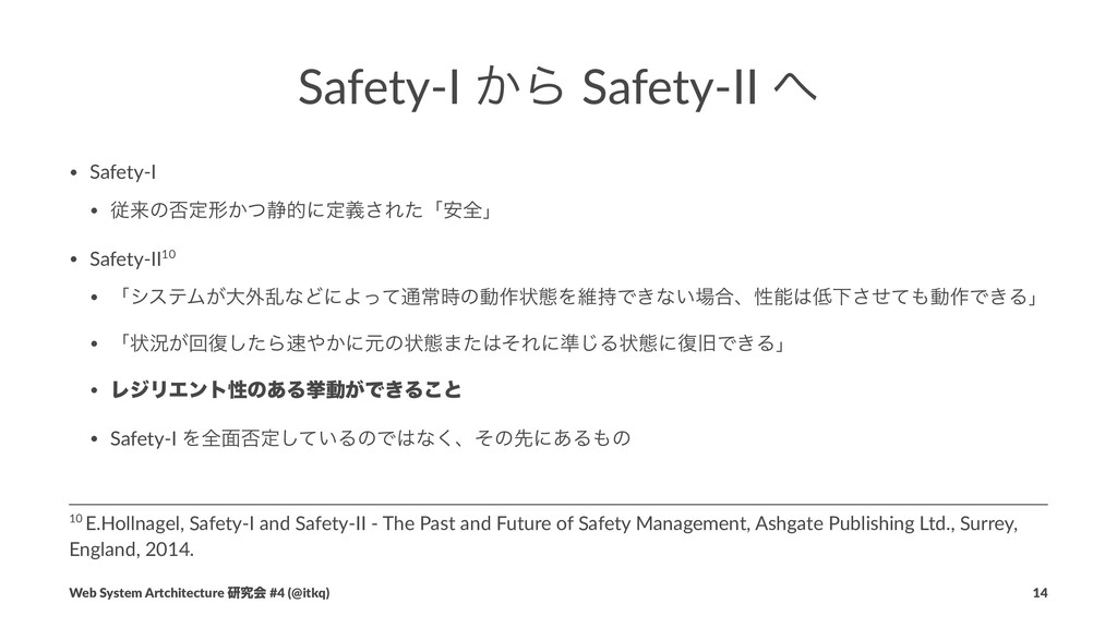Safety-I ͔Β Safety-II ΁ • Safety-I • ैདྷͷ൱ఆܗ͔ͭ੩త...