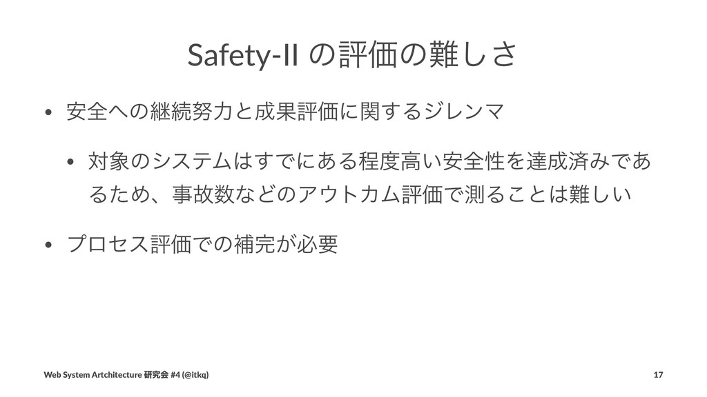 Safety-II ͷධՁͷ͠͞ • ҆શͷܧଓྗͱՌධՁʹؔ͢ΔδϨϯϚ • ରͷ...