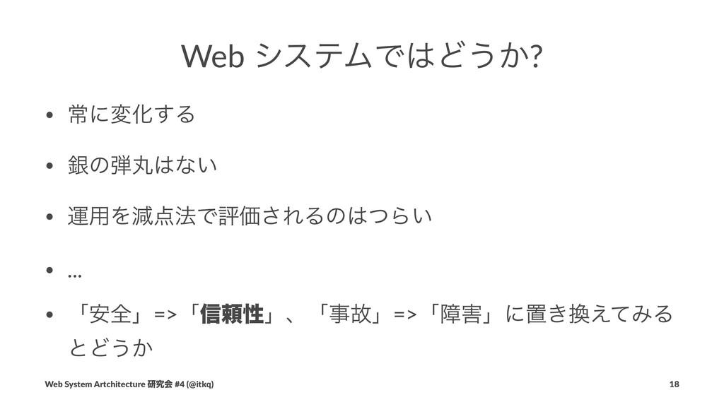 Web γεςϜͰͲ͏͔? • ৗʹมԽ͢Δ • ۜͷؙͳ͍ • ӡ༻Λݮ๏ͰධՁ͞Ε...