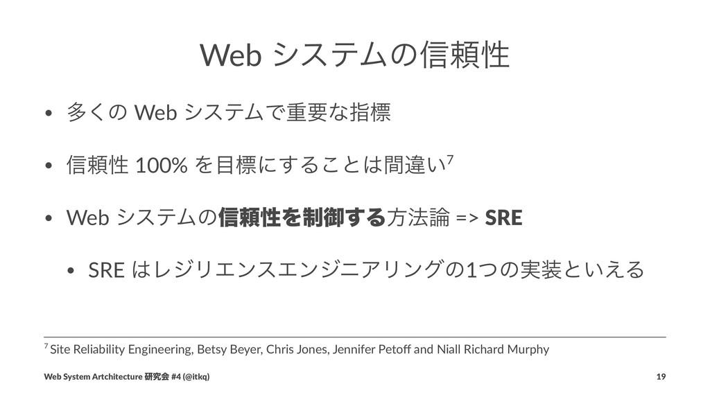 Web γεςϜͷ৴པੑ • ଟ͘ͷ Web γεςϜͰॏཁͳࢦඪ • ৴པੑ 100% Λ...