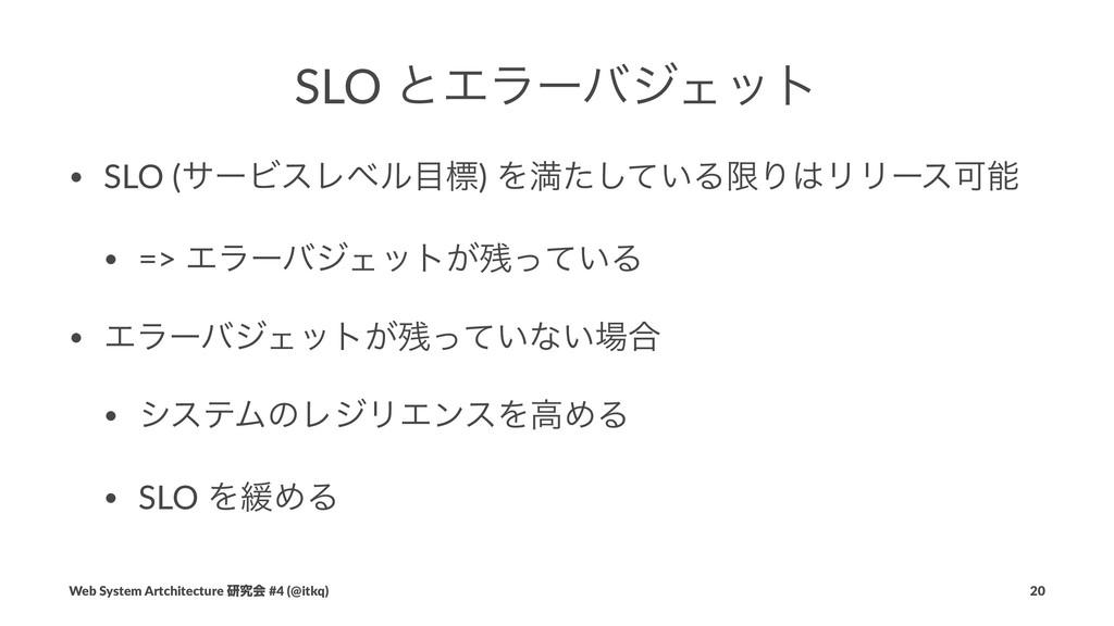 SLO ͱΤϥʔόδΣοτ • SLO (αʔϏεϨϕϧඪ) Λຬ͍ͨͯ͠ΔݶΓϦϦʔεՄ...