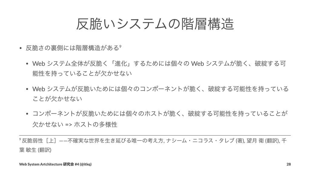 ੬͍γεςϜͷ֊ߏ • ੬͞ͷཪଆʹ֊ߏ͕͋Δ9 • Web γεςϜશମ͕੬...