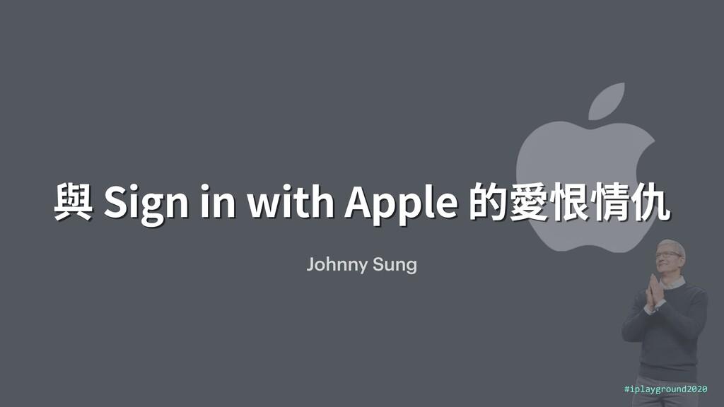 與 Sign in with Apple 的愛恨情仇 Johnny Sung #iplaygr...