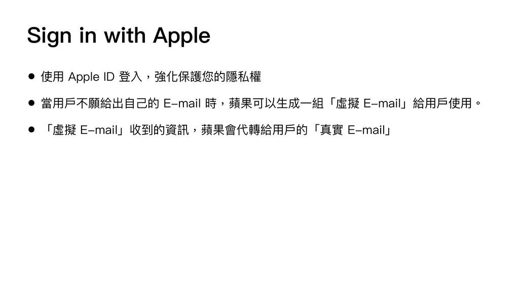 Sign in with Apple • 使⽤ Apple ID 登入,強化保護您的隱私權 •...