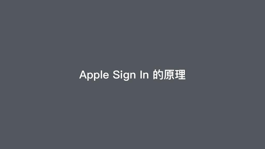 Apple Sign In 的原理