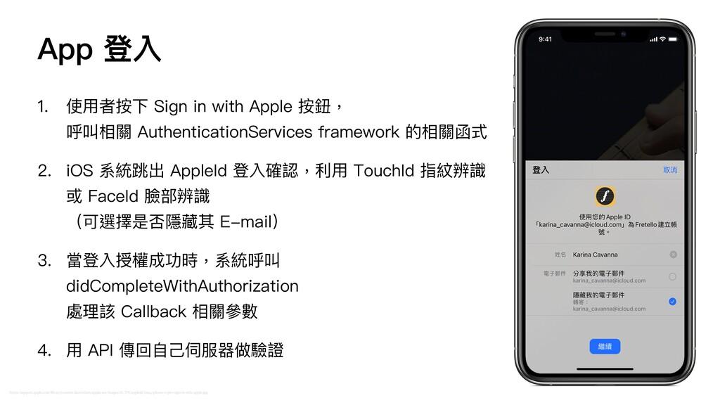 App 登入 1. 使⽤者按下 Sign in with Apple 按鈕, 呼叫相關 Aut...