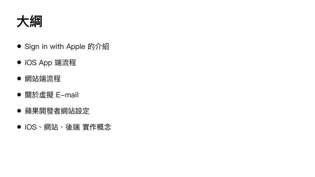 ⼤綱 • Sign in with Apple 的介紹 • iOS App 端流程 • 網站端...