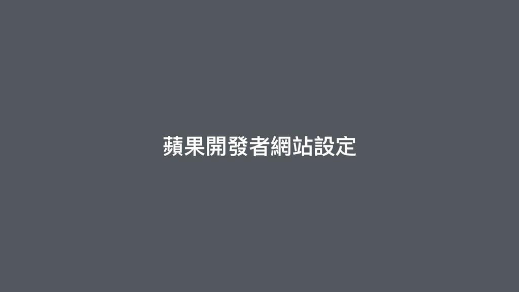 蘋果開發者網站設定